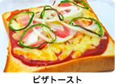 ピザトースト 画像