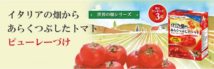 イタリアの畑から あらくつぶしたトマト ピューレーづけ