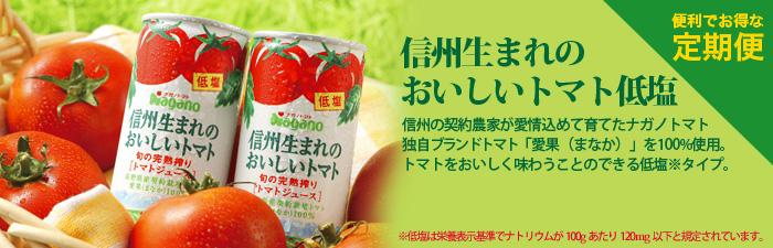 定期便 信州生まれのおいしいトマト(低塩) 信州の契約農家が愛情込めて育てたナガノトマト独自ブランドトマト「愛果(まなか)」を100%使用。トマトをおいしく味わうことのできる低塩※タイプ。※低塩は栄養表示基準でナトリウムが100gあたり120mg以下と規定されています。