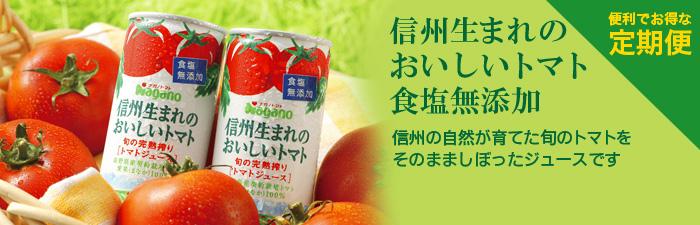 信州の自然が育てた旬のトマトをそのまましぼったジュースです
