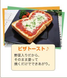 ピザトースト♪ 野菜入りだから、そのまま塗って焼くだけでできあがり。