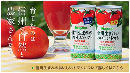 信州生まれのおいしいトマトについて詳しくはこちら