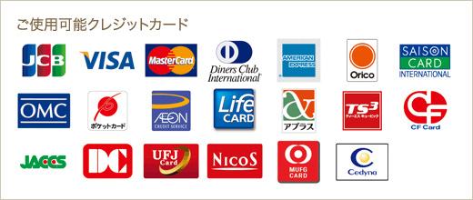 ご使用可能なクレジットカード