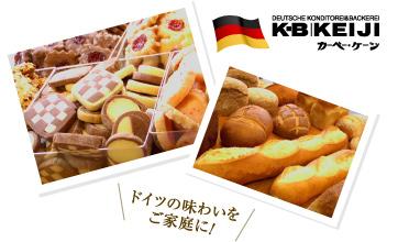 ドイツの味わいをご家庭に