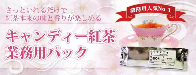 キャンディー紅茶業務用パック:癒し紅茶専門店リーフィー