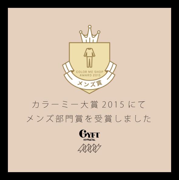 カラーミーショップ大賞2015