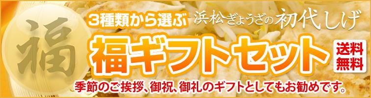 浜松ぎょうざの初代しげ★福ギフトセット★