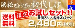 【限定】浜松ぎょうざの初代しげ お試しセット!!送料無料1,980円◆浜松餃王座 優勝店『浜松ぎょうざの初代しげ』の人気餃子をセレクトした、送料無料の限定★お試しセットです。初めての方は、まずは、こちらのセットをお試しくださいませ。
