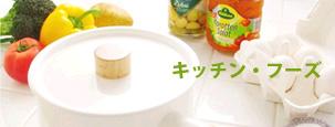キッチン・フーズ