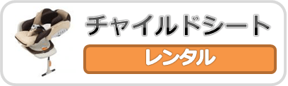 コンビ(Combi)チャイルドシートのレンタル