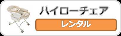 コンビ(Combi)ハイローチェアのレンタル