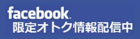 facebookいいねで最新情報をゲット