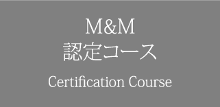 M&M認定コース Certification Course