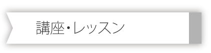 講座・レッスン