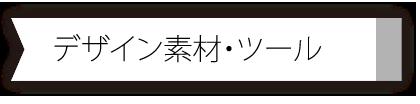 デザイン素材・ツール
