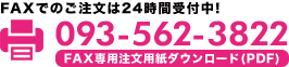 093-562-3822