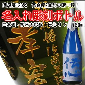 【日本酒・名入れ彫刻】伝心 凛 720ml
