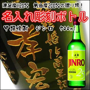 【甲類焼酎・名入れ彫刻】ジンロ 25度 700ml