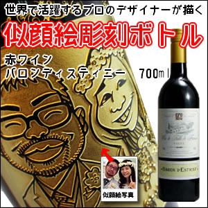 【赤ワイン・似顔絵彫刻】バロン・デスティニー 750ml