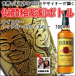 【ウイスキー・似顔絵彫刻】フォアローゼス イエロー 700ml