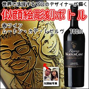【ワイン・似顔絵彫刻】ムートン・カデ・レゼルヴ 750ml