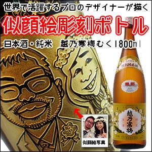 【日本酒・似顔絵彫刻】越乃寒梅 無垢 純米吟醸 1800ml