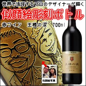 【赤ワイン・似顔絵彫刻】王様の涙 750ml
