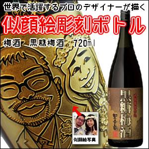 【梅酒・似顔絵彫刻】黒糖梅酒 720ml