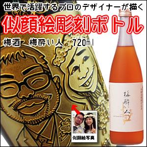 【梅酒・似顔絵彫刻】梅酔い人 720ml