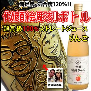 【ジュース・似顔絵彫刻】超高級100%ストレートジュース りんご 710ml