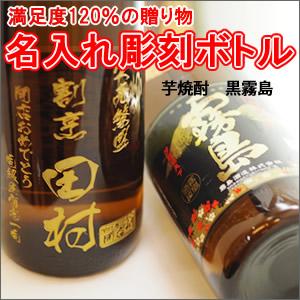 【芋焼酎・名入れ彫刻】黒霧島 1800ml