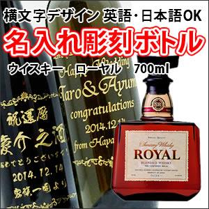 【ウイスキー・名入れ彫刻】サントリー ローヤル 750ml
