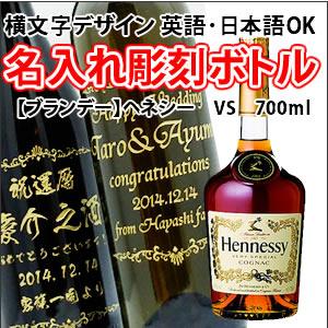 【ブランデー・名入れ彫刻】ヘネシー VS 700ml