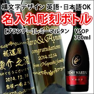 【ブランデー・名入れ彫刻】レミーマルタン VSOP 700ml