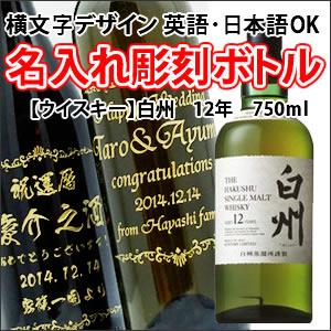 【ウイスキー・名入れ彫刻】白州 12年 750ml