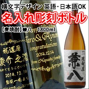 【芋焼酎・名入れ彫刻】兼八 1800ml