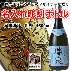 【泡盛・似顔絵彫刻】瑞泉青龍 30度 1800ml