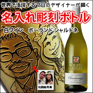 【白ワイン・似顔絵彫刻】ボーランドシャルドネ 750ml