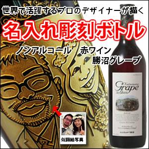 【ノンアルコール赤ワイン・似顔絵彫刻】勝沼グレープ 700ml