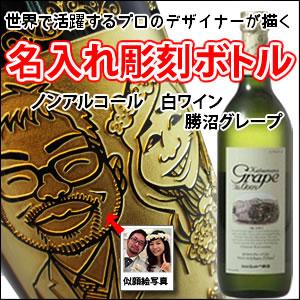 【ノンアルコール白ワイン・似顔絵彫刻】勝沼グレープ 700ml