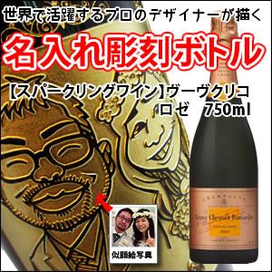 【スパークリングワイン・名入れ彫刻】ヴーヴクリコ ロゼ 750ml