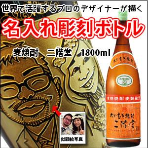 【芋焼酎・似顔絵彫刻】二階堂 1800ml