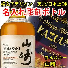 【ウイスキー・名入れ彫刻】山崎 700ml