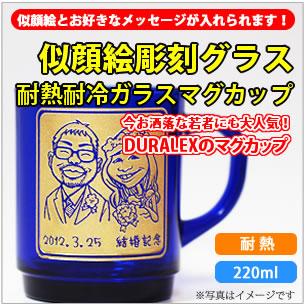 【マグカップ・似顔絵彫刻】デュラレックス 耐熱耐冷ガラスマグカップ 220ml