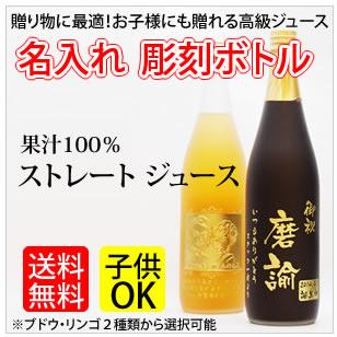 【ジュース・名入れ彫刻】100%ストレートジュース ぶどう 710ml