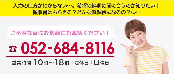 ご不明な点はお気軽にお電話ください!052-684-8116