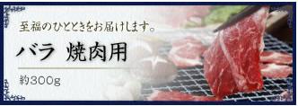カルビ焼き肉用