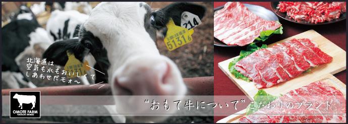 おもて牧場オリジナルブランドおもて牛