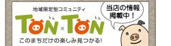 チラシとクーポンお店検索の地域生活情報「トントン」