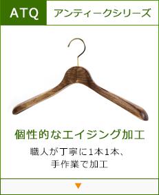アンティークシリーズ [ATQ]